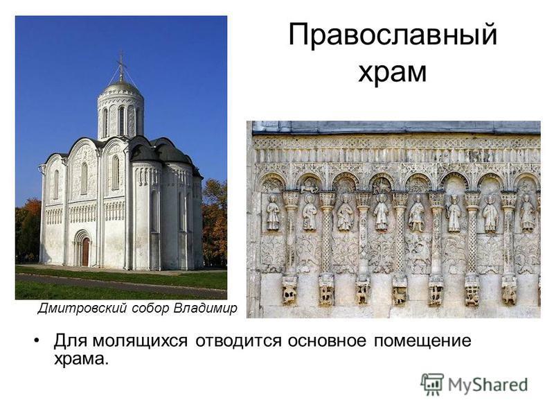 Православный храм Для молящихся отводится основное помещение храма. Дмитровский собор Владимир