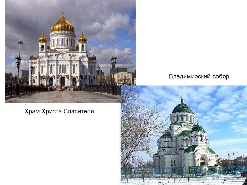 Храм Христа Спасителя Владимирский собор