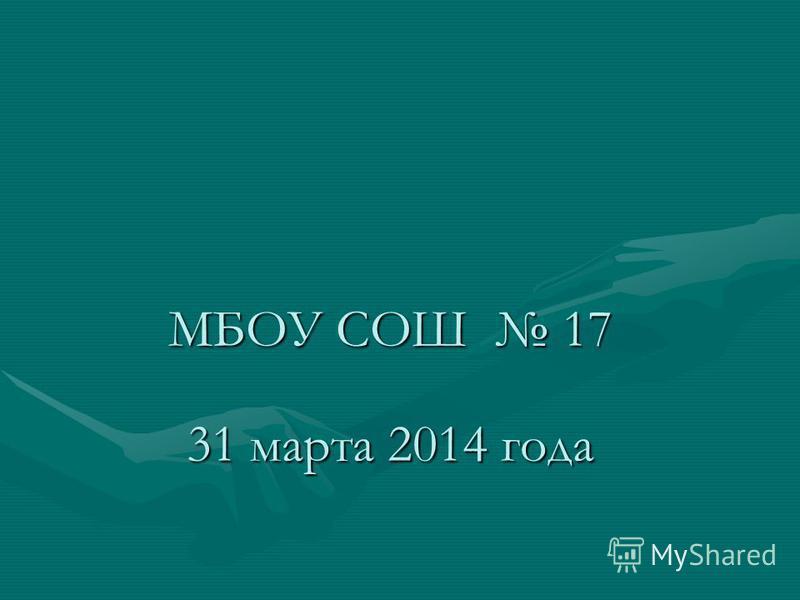 МБОУ СОШ 17 31 марта 2014 года