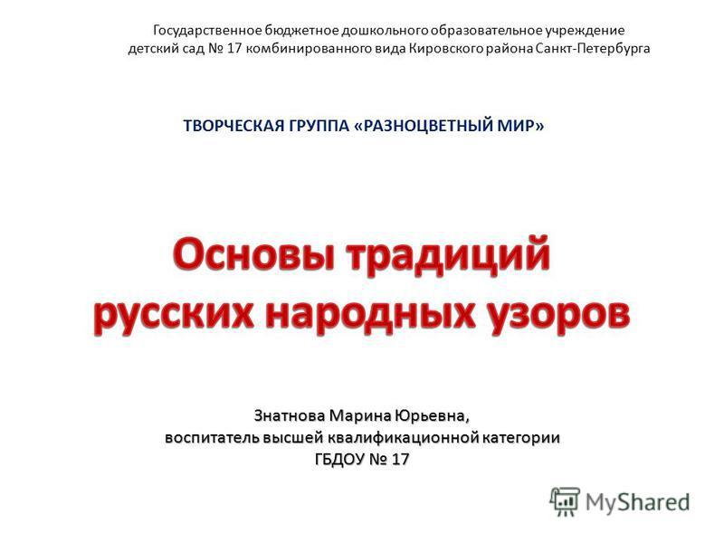 Государственное бюджетное дошкольного образовательное учреждение детский сад 17 комбинированного вида Кировского района Санкт-Петербурга