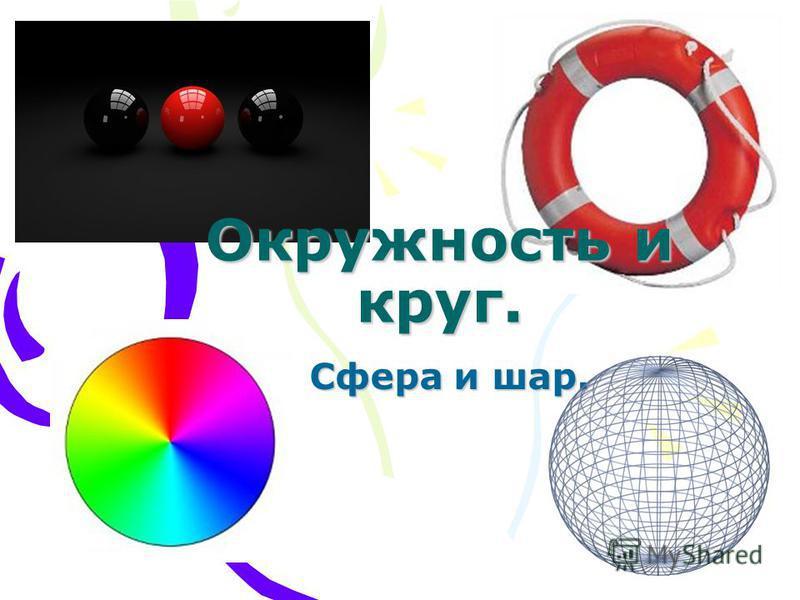 Сфера и шар. Окружность и круг.