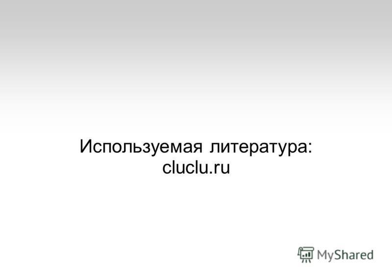 Используемая литература: cluclu.ru
