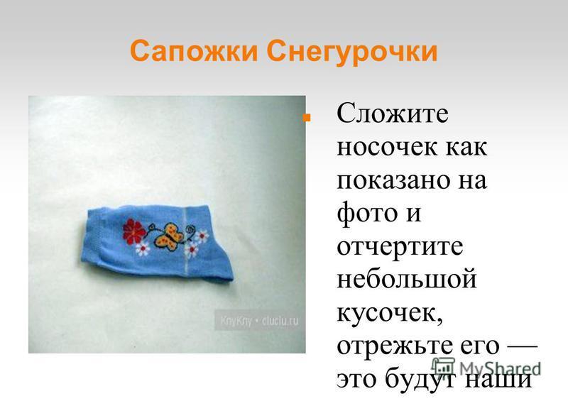 Сложите носочек как показано на фото и отчертите небольшой кусочек, отрежьте его это будут наши заготовки.