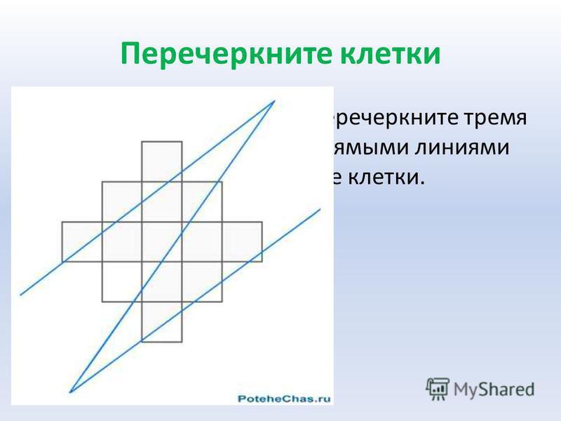 Перечеркните клетки Перечеркните тремя прямыми линиями все клетки.