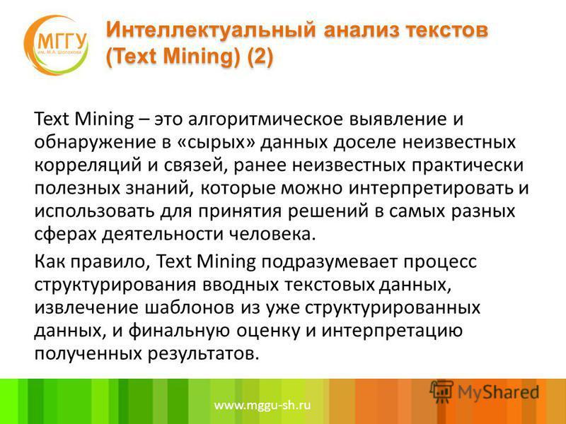 Text Mining – это алгоритмическое выявление и обнаружение в «сырых» данных доселе неизвестных корреляций и связей, ранее неизвестных практически полезных знаний, которые можно интерпретировать и использовать для принятия решений в самых разных сферах