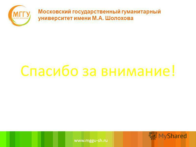 Московский государственный гуманитарный университет имени М.А. Шолохова www.mggu-sh.ru Спасибо за внимание!