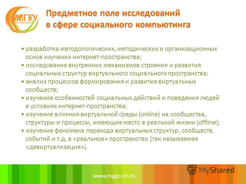 www.mggu-sh.ru разработка методологических, методических и организационных основ изучения интернет-пространства; исследование внутренних механизмов строения и развития социальных структур виртуального социального пространства; анализ процессов формир