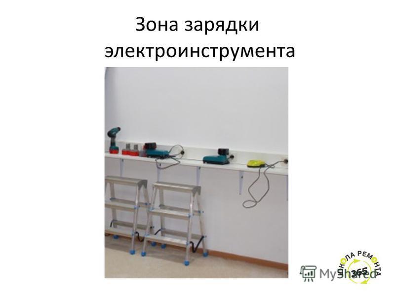 Зона зарядки электроинструмента