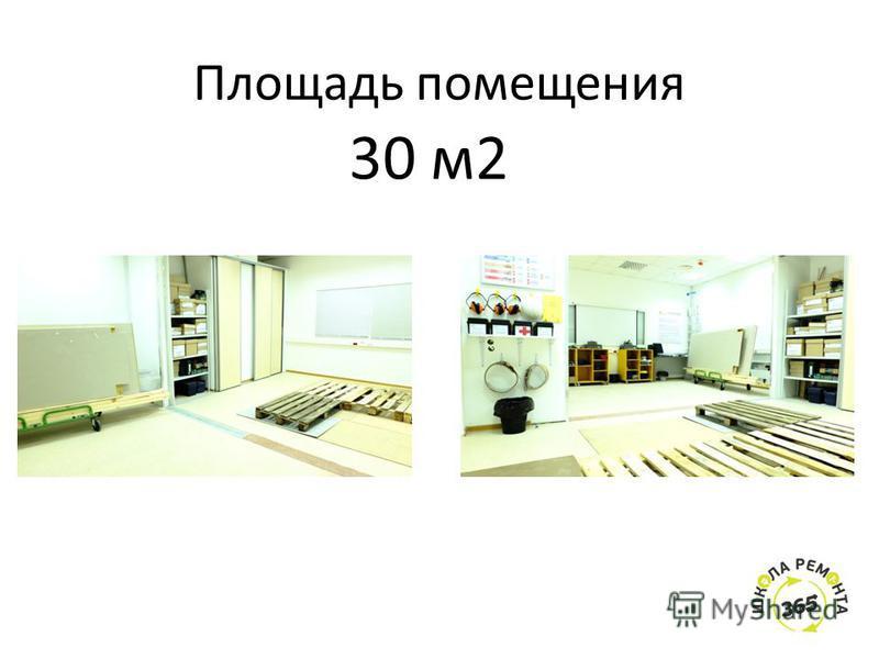 Площадь помещения 30 м 2