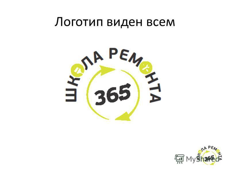 Логотип виден всем