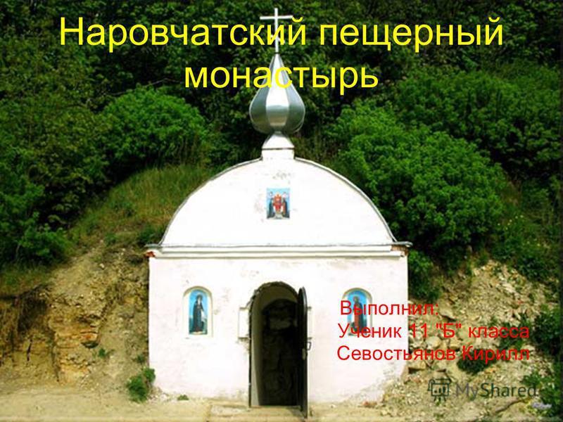 Наровчатский пещерный монастырь Выполнил: Ученик 11 Б класса Севостьянов Кирилл