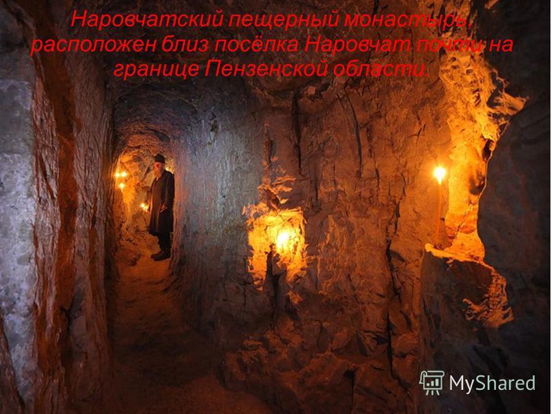 Наровчатский пещерный монастырь, расположен близ посёлка Наровчат почти на границе Пензенской области.