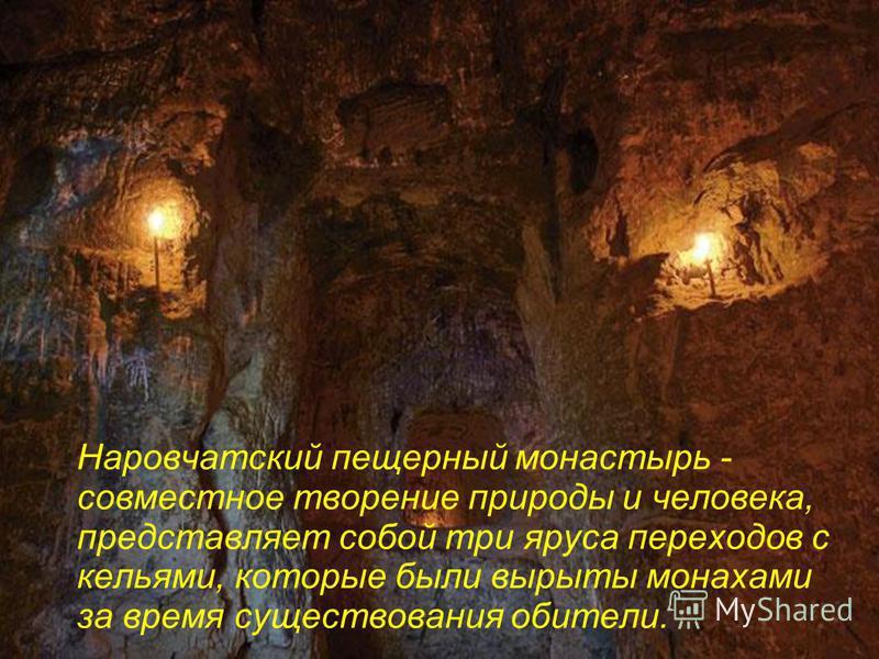 Наровчатский пещерный монастырь - совместное творение природы и человека, представляет собой три яруса переходов с кельями, которые были вырыты монахами за время существования обители.