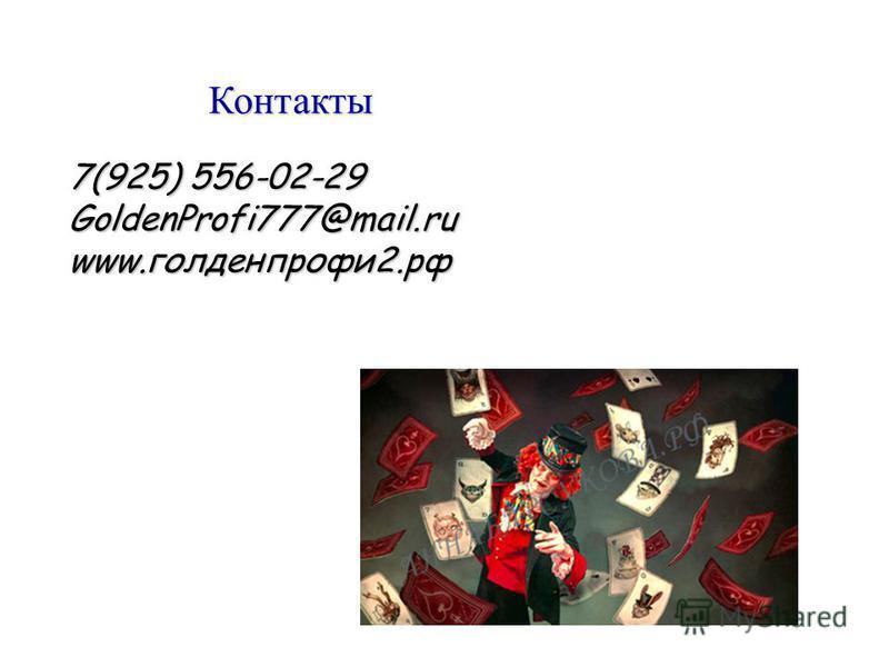 Контакты 7(925) 556-02-29 GoldenProfi777@mail.ru www.голденпрофи 2.рф