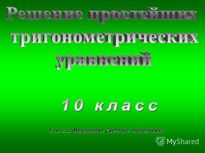 Учитель : Мехралиева Светлана Анатольевна