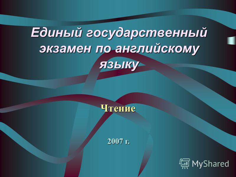Чтение Единый государственный экзамен по английскому языку 2007 г.