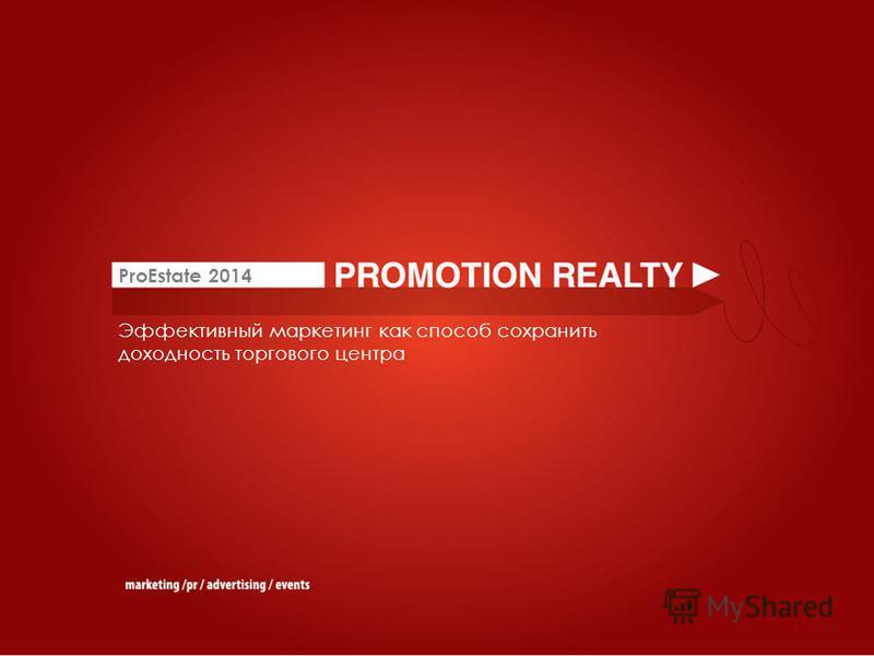 ProEstate 2014 Эффективный маркетинг как способ сохранить доходность торгового центра
