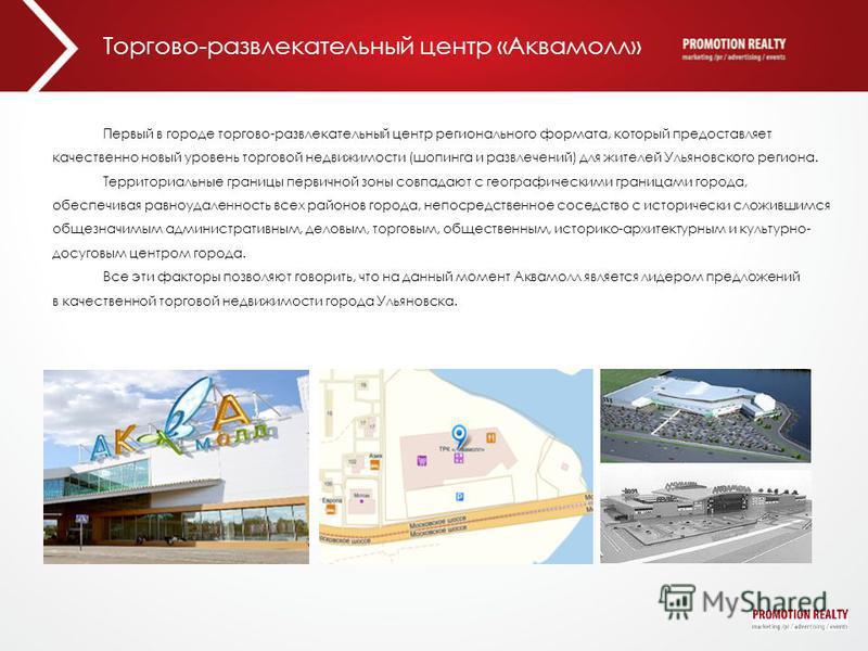 Первый в городе торгово-развлекательный центр регионального формата, который предоставляет качественно новый уровень торговой недвижимости (шопинга и развлечений) для жителей Ульяновского региона. Территориальные границы первичной зоны совпадают с ге