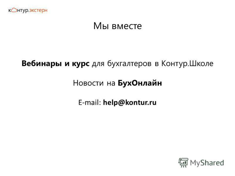 Вебинары и курс для бухгалтеров в Контур.Школе Новости на Бух Онлайн E-mail: help@kontur.ru Мы вместе