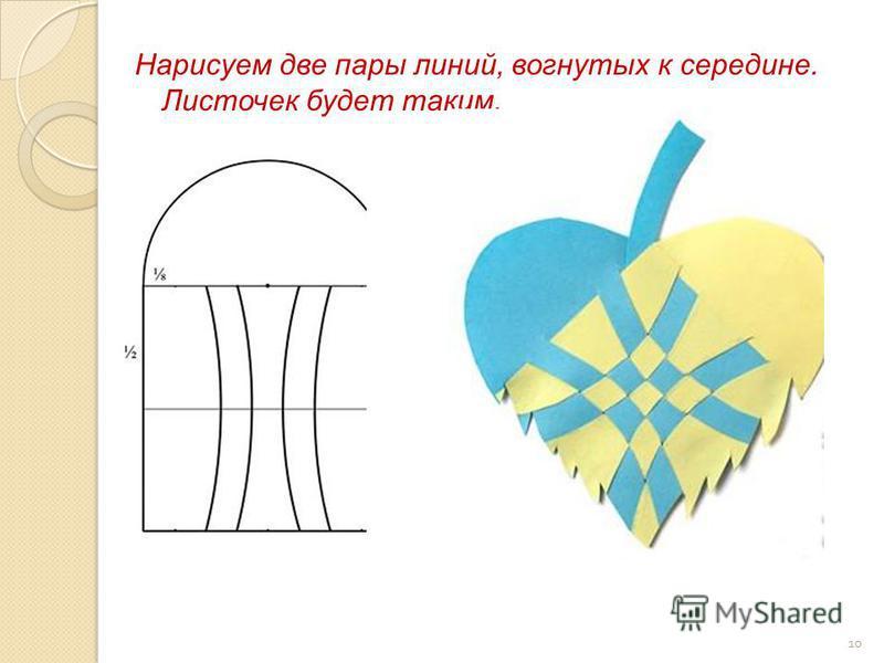 Попробуем изменить форму полосок. Разделим половину верхней стороны на 4 части, а нижнюю сторону на 5. Соединим точки выпуклыми линиями. Получается вот такой листок.. 9