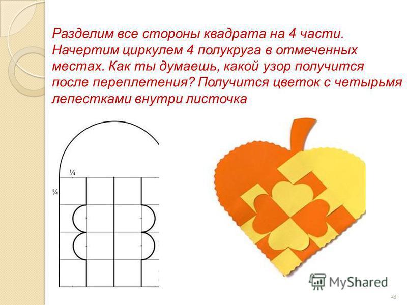 Раздели горизонтальные стороны на 8 частей, а вертикальные на 4 части. Нарисуй одинаковые дуги между точками пересечения линий. Узор получается необычным 12