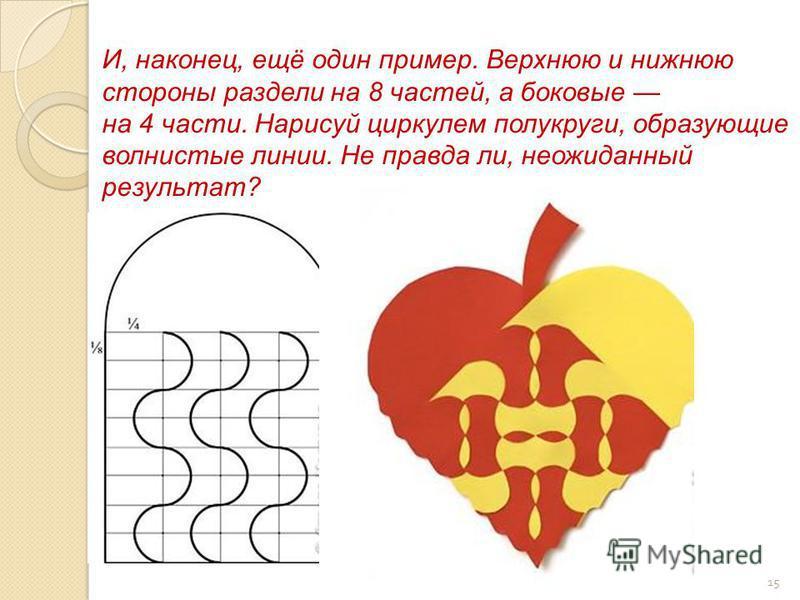 Раздели все стороны квадрата пополам. Начерти линии середины. Раздели все стороны на 5 частей и начерти вспомогательные линии. Начерти прямые линии и нарисуй полукруги по разметке. Узор на этом листочке цветок внутри цветка. 14