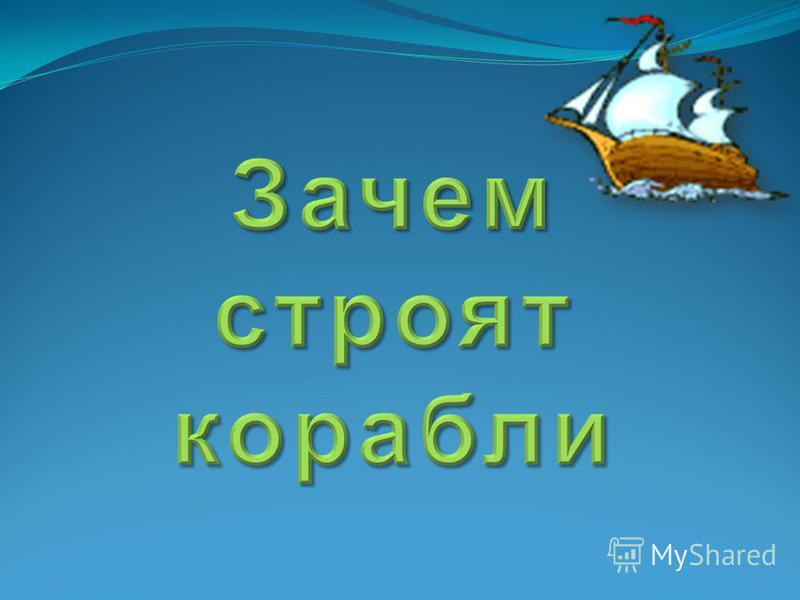 зачем строят корабли презентация 1 класс работы Уборщица Кировской