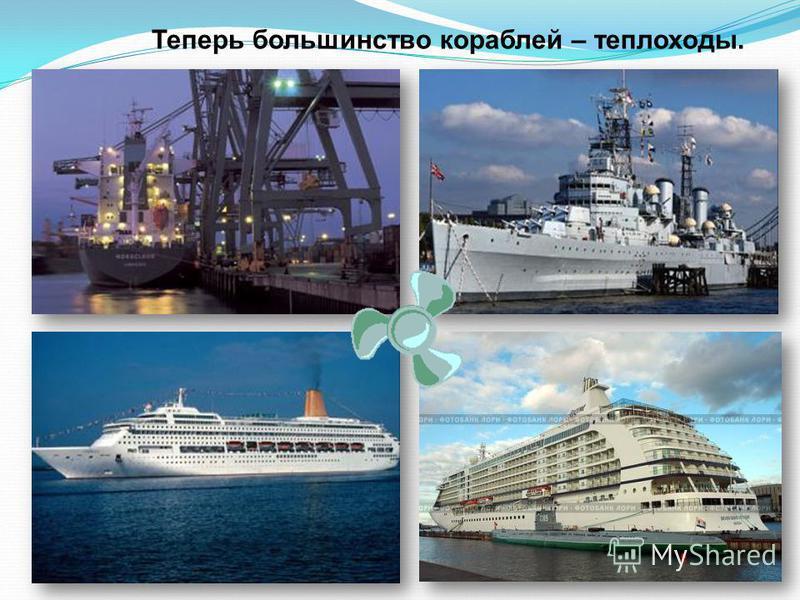 Теперь большинство кораблей – теплоходы.
