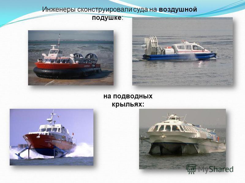 Инженеры сконструировали суда на воздушной подушке: на подводных крыльях: