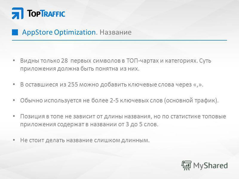 AppStore Optimization. Название Видны только 28 первых символов в ТОП-чартах и категориях. Суть приложения должна быть понятна из них. В оставшиеся из 255 можно добавить ключевые слова через «,». Обычно используется не более 2-5 ключевых слов (основн