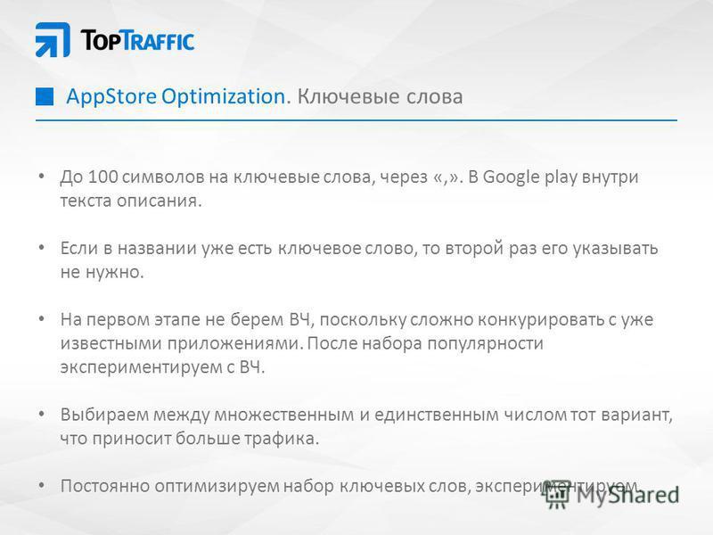 AppStore Optimization. Ключевые слова До 100 символов на ключевые слова, через «,». В Google play внутри текста описания. Если в названии уже есть ключевое слово, то второй раз его указывать не нужно. На первом этапе не берем ВЧ, поскольку сложно кон