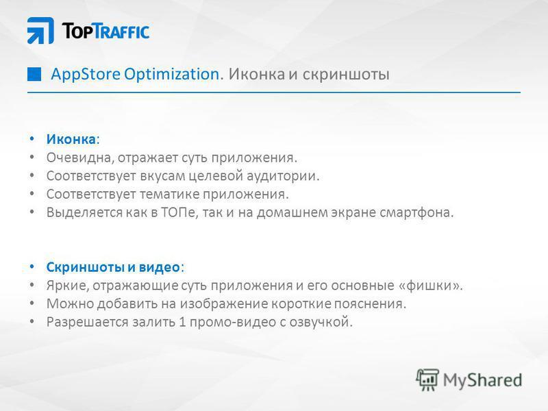 AppStore Optimization. Иконка и скриншоты Иконка: Очевидна, отражает суть приложения. Соответствует вкусам целевой аудитории. Соответствует тематике приложения. Выделяется как в ТОПе, так и на домашнем экране смартфона. Скриншоты и видео: Яркие, отра