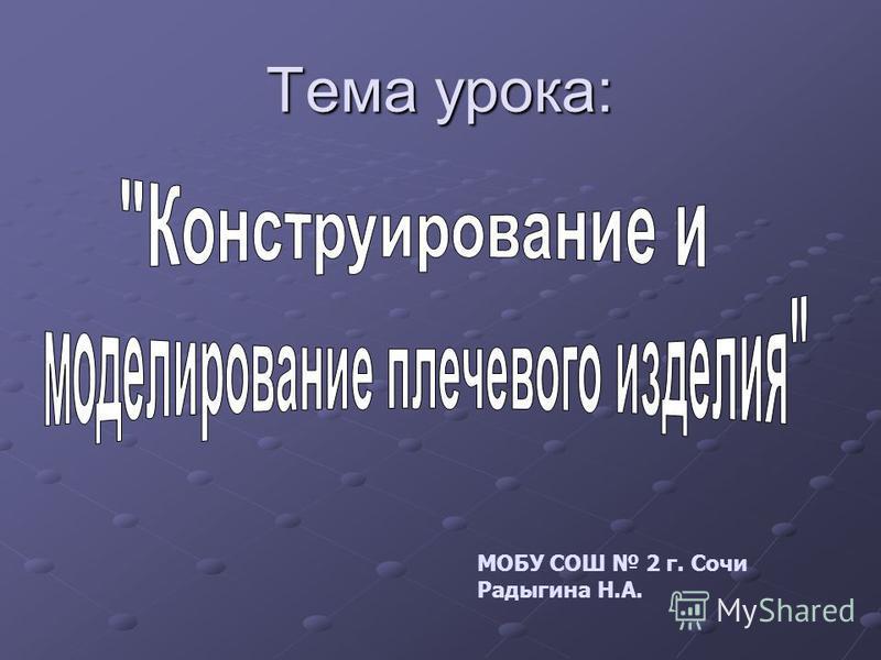 Тема урока: Тема урока: МОБУ СОШ 2 г. Сочи Радыгина Н.А.