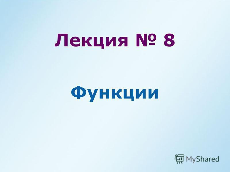 Функции Лекция 8