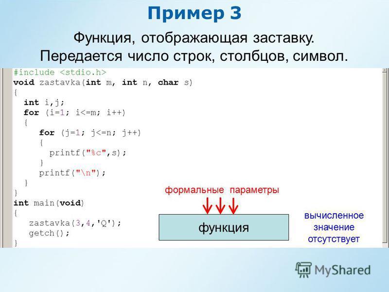 Пример 3 Функция, отображающая заставку. Передается число строк, столбцов, символ. функция формальные параметры вычисленное значение отсутствует