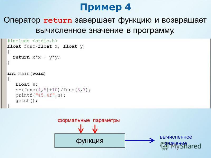 Пример 4 Оператор return завершает функцию и возвращает вычисленное значение в программу. функция формальные параметры вычисленное значение