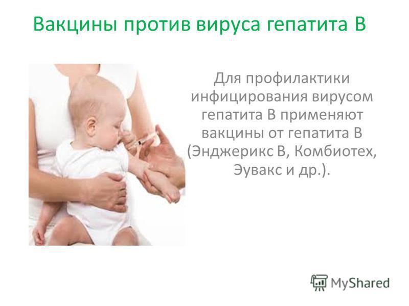 Специфическая Единственным мероприятием в профилактике гепатита В является вакцинопрофилактика. Вакцинация населения против гепатита В проводится в соответствии с Национальным календарем профилактических прививок, календарем профилактических прививок