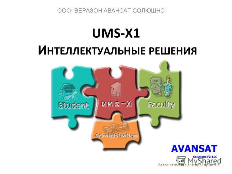UMS-X1 И НТЕЛЛЕКТУАЛЬНЫЕ РЕШЕНИЯ Автоматизация для предприятия ООО ВЕРАЗОН АВАНСАТ СОЛЮШНС