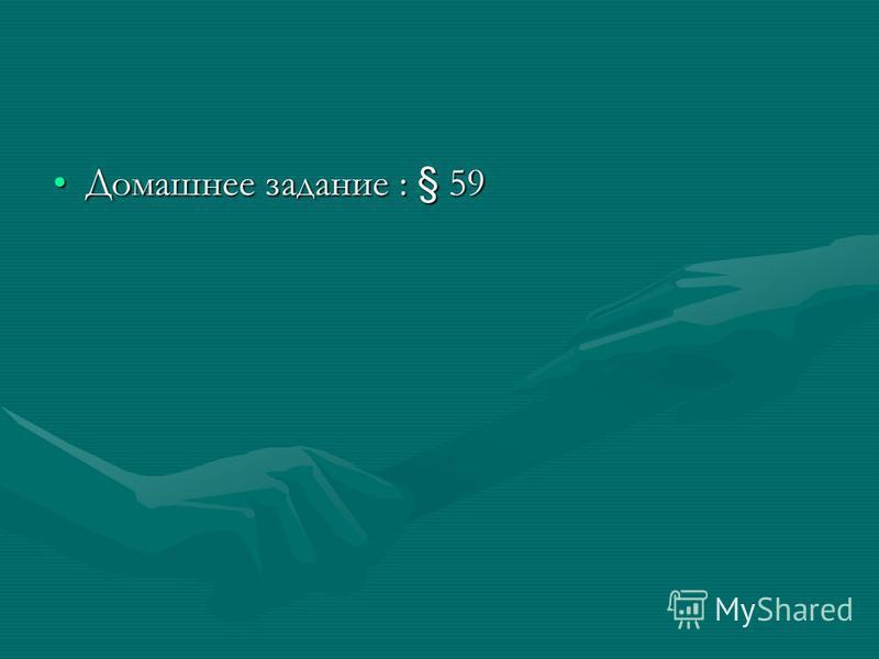 Домашнее задание : § 59Домашнее задание : § 59