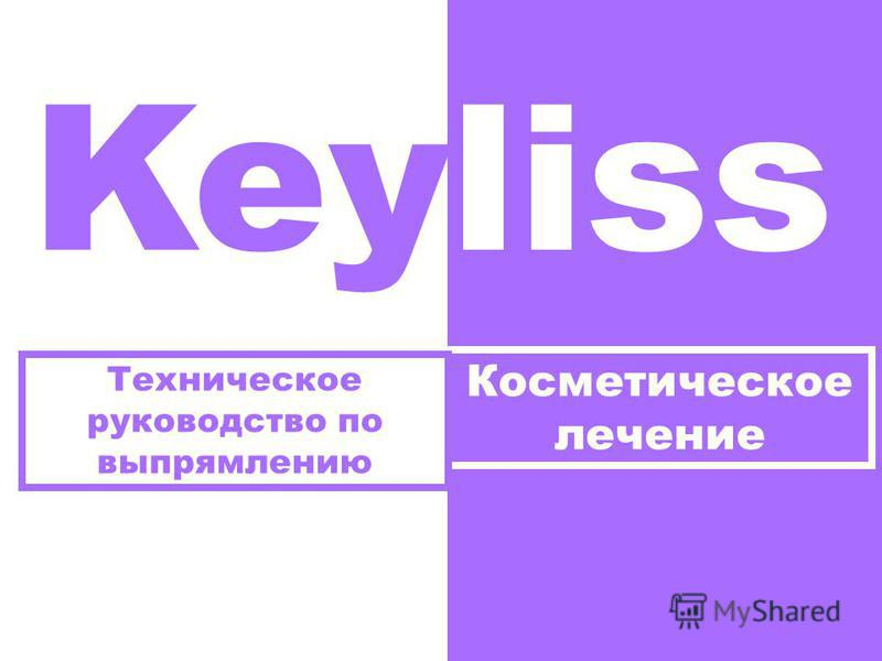 Keyliss Косметическое лечение Техническое руководство по выпрямлению