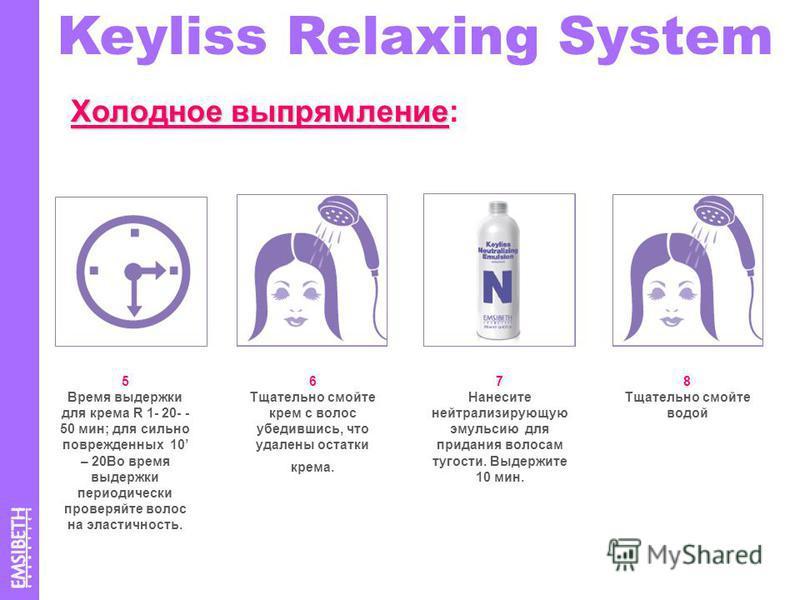 5 Время выдержки для крема R 1- 20- - 50 мин; для сильно поврежденных 10 – 20Во время выдержки периодически проверяйте волос на эластичность. 6 Тщательно смойте крем с волос убедившись, что удалены остатки крема. 7 Нанесите нейтрализирующую эмульсию