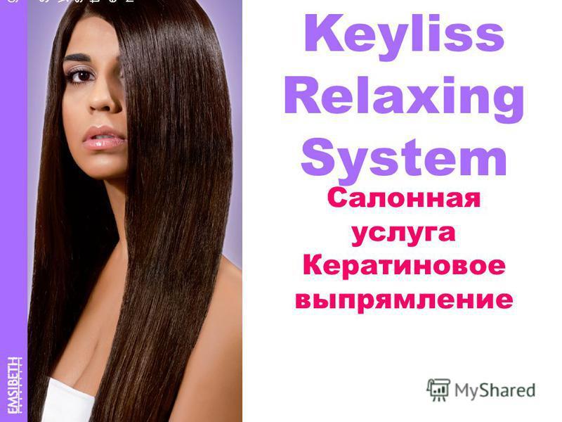 Салонная услуга Кератиновое выпрямление Keyliss Relaxing System Relaxing SystemRelaxing System