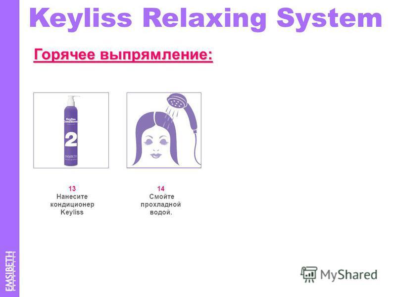 Keyliss Relaxing System Горячее выпрямление: 13 Нанесите кондиционер Keyliss 14 Смойте прохладной водой.