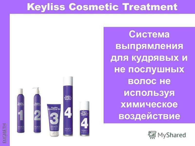 Система выпрямления для кудрявых и не послушных волос не используя химическое воздействие Keyliss Cosmetic Treatment