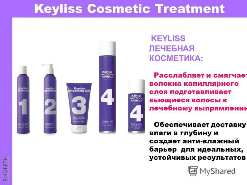 KEYLISS ЛЕЧЕБНАЯ КОСМЕТИКА: Расслабляет и смягчает волокна капиллярного слоя подготавливает вьющиеся волосы к лечебному выпрямлению Обеспечивает доставку влаги в глубину и создает анти-влажный барьер для идеальных, устойчивых результатов. Keyliss Cos