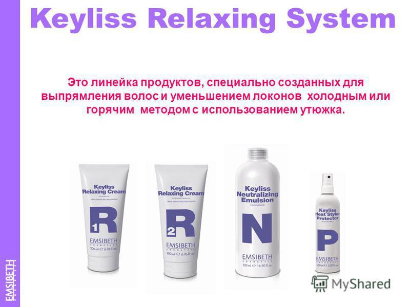 Это линейка продуктов, специально созданных для выпрямления волос и уменьшением локонов холодным или горячим методом с использованием утюжка. Keyliss Relaxing System