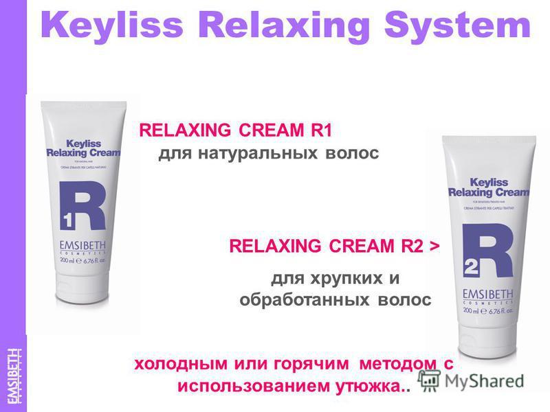 RELAXING CREAM R1 для натуральных волос RELAXING CREAM R2 > для хрупких и обработанных волос холодным или горячим методом с использованием утюжка..