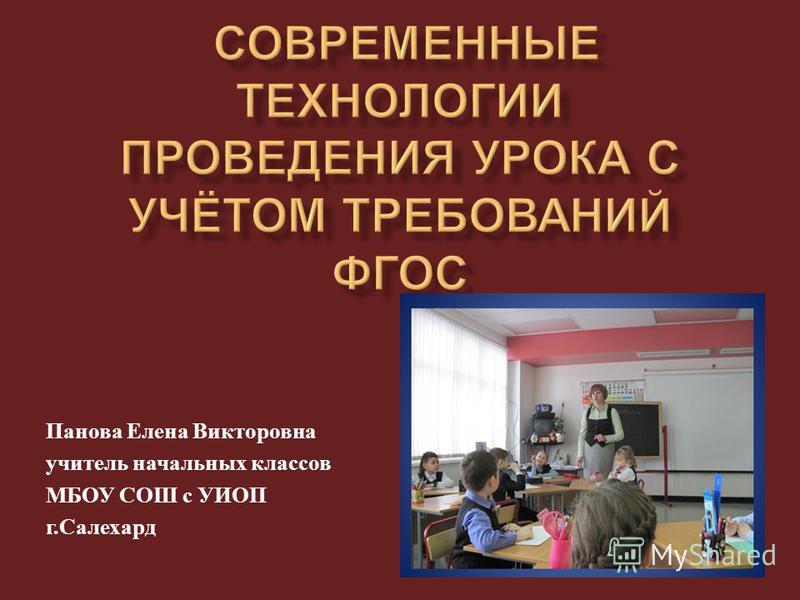 Панова Елена Викторовна учитель начальных классов МБОУ СОШ с УИОП г. Салехард