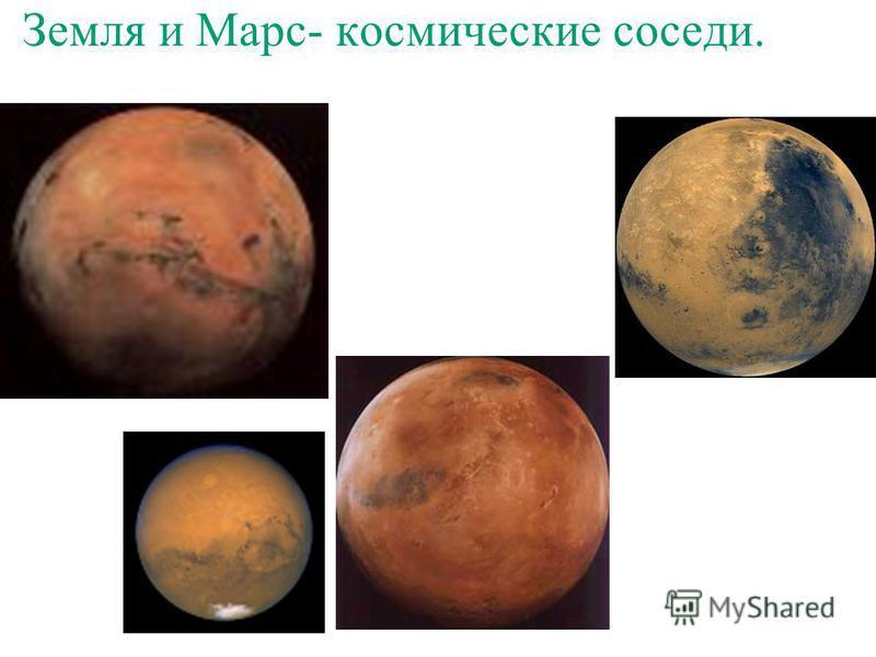 Земля и Марс- космические соседи.