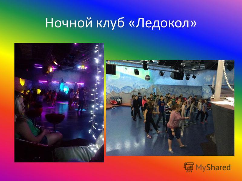 Ночной клуб «Ледокол»